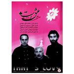 آلبوم موسیقی عشق است - ناصر عبداللهی، امیر کریمی