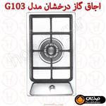 اجاق گاز درخشان کد G103