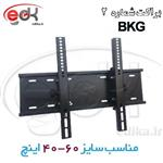 پایه دیواری متحرک مناسب ۴۰-۶۰ اینچ مدل BKG