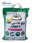 برنج هاشمی کیمیا ٥کیلوگرم