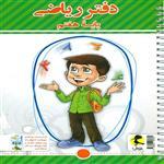 دفتر ریاضی پرسش های مکمل هفتم پویش