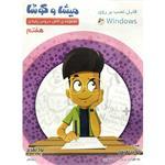 نرم افزار کمک آموزشی مجموعه ی کامل دروس پایه ی  هفتم نشر میشا و کوشا