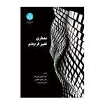 کتاب معماری تغییر فرم پذیر اثر کتایون تقی زاده و محمود گلابچی