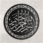 تابلو مینیمال رومادون طرح بسم الله کد 1356