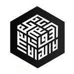 تابلو مینیمال رومادون طرح لا اله الا الله کد 1372