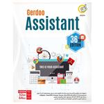 Gerdoo Assistant 36th Edition