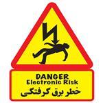 استیکر علامت هشدار دهنده دکوگراف مدل خطر برق گرفتگی 2 کد04