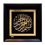 تابلو طلاکوب مارک گلد طرح بسم الله الرحمن الرحیم کد TES029
