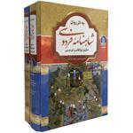 کتاب شاهنامه به نثر روان اثر حکیم ابوالقاسم فردوسی نشر آتیسا