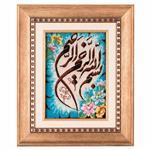 تابلو فرش دستباف بسم الله برجسته سی پرشیا کد 901564