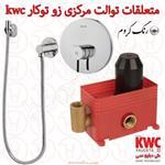متعلقات توالت مرکزی و توالت زو توکار کروم kwc