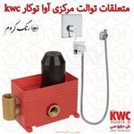 متعلقات توالت مرکزی و توالت آوا توکار کروم kwc