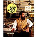 آلبوم موسیقی یادی به رنگ امروز اثر علی زند وکیلی