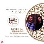 آلبوم موسیقی دایره ها اثر شهرام غلامی و پژمان حدادی