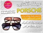 عینک آفتابی مردانه PORSCHE