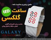ساعت گلکسی (Galaxy)