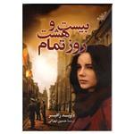 کتاب بیست و هشت روز تمام اثر داوید زافیر انتشارات کتاب کوله پشتی