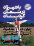 با شهرزاد در شبهای کردستان نشر کوله پشتی