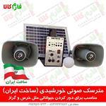 مترسک صوتی خورشیدی (ساخت ایران)