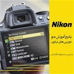 آموزش ویدیویی منوی دوربین های نیکون