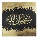تابلو نقاشی ورق طلا مدل سبحان الله کد 034