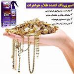 اسپری پاک کننده طلا و جواهرات Lynx