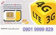 سیم کارت اعتباری رند ایرانسل به شماره 09019999829