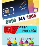 سیم کارت اعتباری همراه اول 09907441365 تاریخ تولد