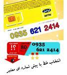 سیم کارت اعتباری ایرانسل 09356212414