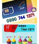 سیم کارت اعتباری همراه اول 09907441371 تاریخ تولد