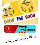 سیم کارت اعتباری ایرانسل 09057569009