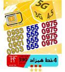 پک 4 عدد سیم کارت مشابه و همزاد رند ایرانسل اعتباری 09305550975_09335550975_09015550975_09035550975