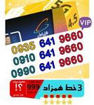 پک 3 عدد سیم کارت مشابه و همزاد رند ایرانسل و همراه اول اعتباری 09906419660_09106419660_09356419660