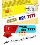 سیم کارت اعتباری ایرانسل 0935