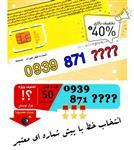 سیم کارت اعتباری ایرانسل 0939