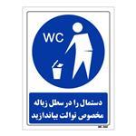 تابلو ایمنی مستر راد طرح دستمال را در سطل زباله مخصوص توالت بیاندازید کد THB291