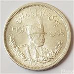 سکه 2000 دینار تصویری رضا شاه بانکی