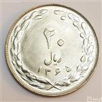 سکه 20 ریالی جمهوری سوپر بانکی
