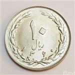 سکه 10 ریالی جمهوری سوپر بانکی
