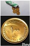 سکه 100 ریالی امام رضا سوپر بانکی