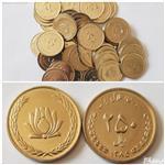 سکه 250 ریالی نیکل سوپر بانکی