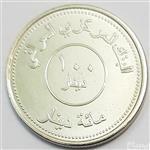 سکه 100 دینار عراقی سوپر بانکی