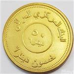 سکه 50 دینار عراقی سوپر بانکی