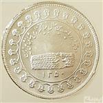 سکه نقره منشور کوروش بانکی
