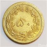 سکه 50 دیناری برنز بانکی