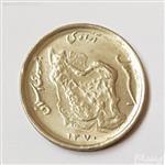 سکه 50 ریالی نقشه ایران نیکل 1370 بانکی