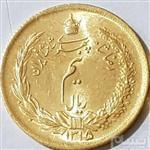 سکه نیم ریالی رضا شاه 1315 روکش طلا
