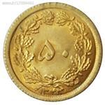 10 عدد سکه 50 دیناری برنز سوپر بانکی