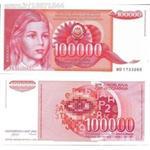 یوگسلاوی 100000 دینار تک در حدبانکی 1989
