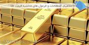 مفاهیم، اصطلاحات و فرمول های محاسبه قیمت طلا